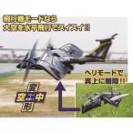 シーシーピー 垂直離陸が可能なラジコン飛行機 VTOL機 2.4GHz RC飛行機 ブイトールウイング