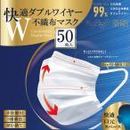 不織布マスク 快適ダブルワイヤー 50枚 ホワイト Wワイヤー 3次元立体ワイヤー メール便 送料無料