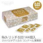 業務用コンドーム Rich リッチ 0.03 144個入 ジャパンメディカル