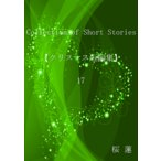 Collection of Short Stories【短編集】17