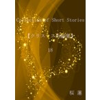 Collection of Short Stories【短編集】18