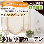 リボンアップフラットカーテン(厚地) 生地サンプル/OUD1190/送料無料
