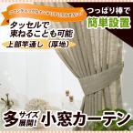 竿通し小窓カーテン(厚地) 生地サンプル/OUD1190/送料無料