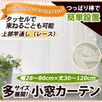 竿通し小窓カーテン(レース) 幅28−80cmx丈30−120cm/OUL1290/送料無料