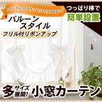 フリル付きリボンアップ小窓カーテン 生地サンプル/OUL1290/送料無料