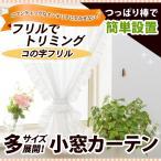 コの字フリル小窓カーテン 生地サンプル/OUL1290/送料無料