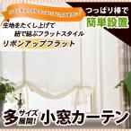 リボンアップフラットカーテン(レース) 生地サンプル/OUL1290/送料無料