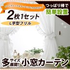 真っ白なL型フリル小窓カーテン 生地サンプル/OUL1290/送料無料