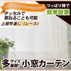竿通し小窓カーテン(レース) 生地サンプル/OUL1290/送料無料