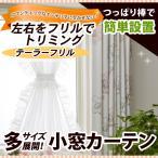 テーラーフリル小窓カーテン 生地サンプル/OUL1290/送料無料