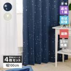 遮光 カーテン 4枚セット ミラーレースカーテン100×105、100×135、100×178、100×185、100×200