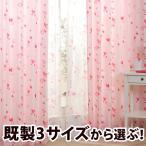 ショッピングカーテン カーテン 2枚組カーテン エンジェル巾100cm×丈178cm 2枚セット/在庫品/送料無料/ポイント5倍