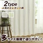 カーテン ジャガード織遮光裏地付き2重カーテン 生地サンプル/100サイズ/OUD1127/送料無料