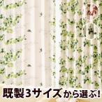 ショッピングカーテン カーテン 2枚組カーテン ASバード 巾100cm×丈178cm/在庫品/送料無料/ポイント5倍