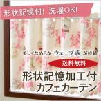 セシル・ニコル 形状記憶加工付カフェカーテン 巾150×丈90cm/送料無料