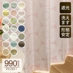 カーテン 形態安定加工付カーテン 高級オーダーカーテン生地使用のカーテン M 1枚/990サイズ/OUD1599/ポイント10倍