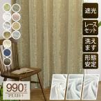 カーテン 高級オーダーカーテン生地使用の厚地カーテン+選べるミラーレースカーテン4種 M 1枚/990サイズ/OUDL1599/ポイント10倍