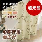 王様のカーテン Yahoo!店で買える「カーテン 遮光性 デザインカーテン 生地サンプル 1枚/100サイズ/OUD1702/送料無料」の画像です。価格は1円になります。