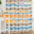カーテン 遮光カーテン シンプルデザインカーテン LL 1枚/990サイズ/OUD1596