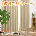 カーテン シンプルカーテン 遮光性無地カーテン LL 1枚/990サイズプラス/OUD0358/ポイント10倍