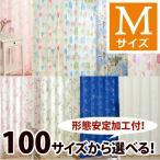 カーテン 形態安定加工 カーテン デザイン カーテン M 1枚/100サイズ/OUD1598