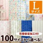 カーテン 形態安定加工 カーテン デザイン カーテン L 1枚/100サイズ/OUD1598