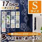 カーテン 形態安定加工 遮光 柄 100Sサイズ 1枚/100サイズ/OUD1593