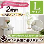 レースカーテン ロマンティックなインテリアに!真っ白なL型フリルレースカーテン 幅110-200cmL 1枚/100サイズプラス/OUL1290
