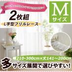 レースカーテン ロマンティックなインテリアに!真っ白なL型フリルレースカーテン 幅210-300cmM 1枚/100サイズプラス/OUL1290