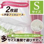 レースカーテン ロマンティックなインテリアに!真っ白なL型フリルレースカーテン 幅100cmS 1枚/100サイズプラス/OUL1290