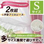 レースカーテン ロマンティックなインテリアに!真っ白なL型フリルレースカーテン 幅110-200cmS 1枚/100サイズプラス/OUL1290