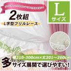 レースカーテン ロマンティックなインテリアに!真っ白なL型フリルレースカーテン 幅210-300cmLS 1枚/100サイズプラス/OUL1290