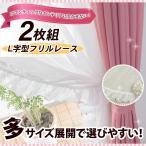 レースカーテン ロマンティックなインテリアに!真っ白なL型フリルレースカーテン 生地サンプル/100サイズプラス/OUL1290/送料無料