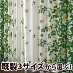 ショッピングカーテン カーテン2枚組カーテン ルクス巾100cm×丈200cm/在庫品/送料無料/ポイント5倍