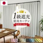 防炎カーテン 遮光カーテン 防炎 1級遮光カーテン/L 1枚/990サイズ/OUD0114/ポイント10倍