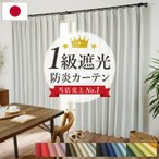 遮光カーテンカーテン防炎カーテン1級遮光カーテン