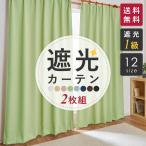 カーテン 遮光 1級 2枚組 無地 遮熱 12サイズ 8色 FM 送料無料