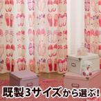 カーテン かわいい 4枚組カーテン パンプス ピンク 巾100cm×丈135cm/在庫品/送料無料/ポイント5倍