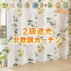 カーテン 2級遮光カーテン モダン木立シルエットカーテン L 1枚/990サイズプラス/OUD1519/ポイント10倍