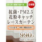 王様のカーテン Yahoo!店で買える「レースカーテン 日本製カーテン 多機能加工レースカーテン生地サンプル/990サイズ/OUL1539/送料無料」の画像です。価格は1円になります。