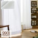 カーテン レースカーテン UVカット 遮熱レース S 1枚/990サイズ/OUL1563