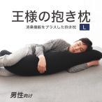 抱き枕 王様の抱き枕 メンズ Lサイズ ジャンボ  中身+抱き枕カバー付 ロング 男性 メンズ 洗える