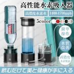 水素吸入器 水素生成器 900-1700ppb 高出力 純度99.9%以上 水素ボトル 水素水生成器 充電式 高性能 家庭用 水素を吸う 本格派 水素ガス吸入器 水素ガス吸引