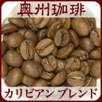 自家焙煎コーヒー豆ブレンドコーヒー 【カリビアン ブレンド】200g