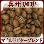 自家焙煎コーヒー豆ブレンドコーヒー 【夢の追想 ブレンド】200g