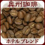自家焙煎コーヒー豆ブレンドコーヒー 【ホテル ブレンド】1kg