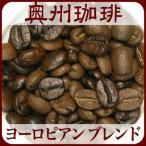 自家焙煎コーヒー豆ブレンドコーヒー 【ヨーロピアン ブレンド】200g