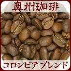 自家焙煎コーヒー豆ブレンドコーヒー 【コロンビア ブレンド】500g