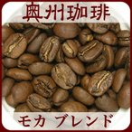 自家焙煎コーヒー豆ブレンドコーヒー 【モカ ブレンド】1kg