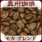 自家焙煎コーヒー豆ブレンドコーヒー 【モカ ブレンド】500g
